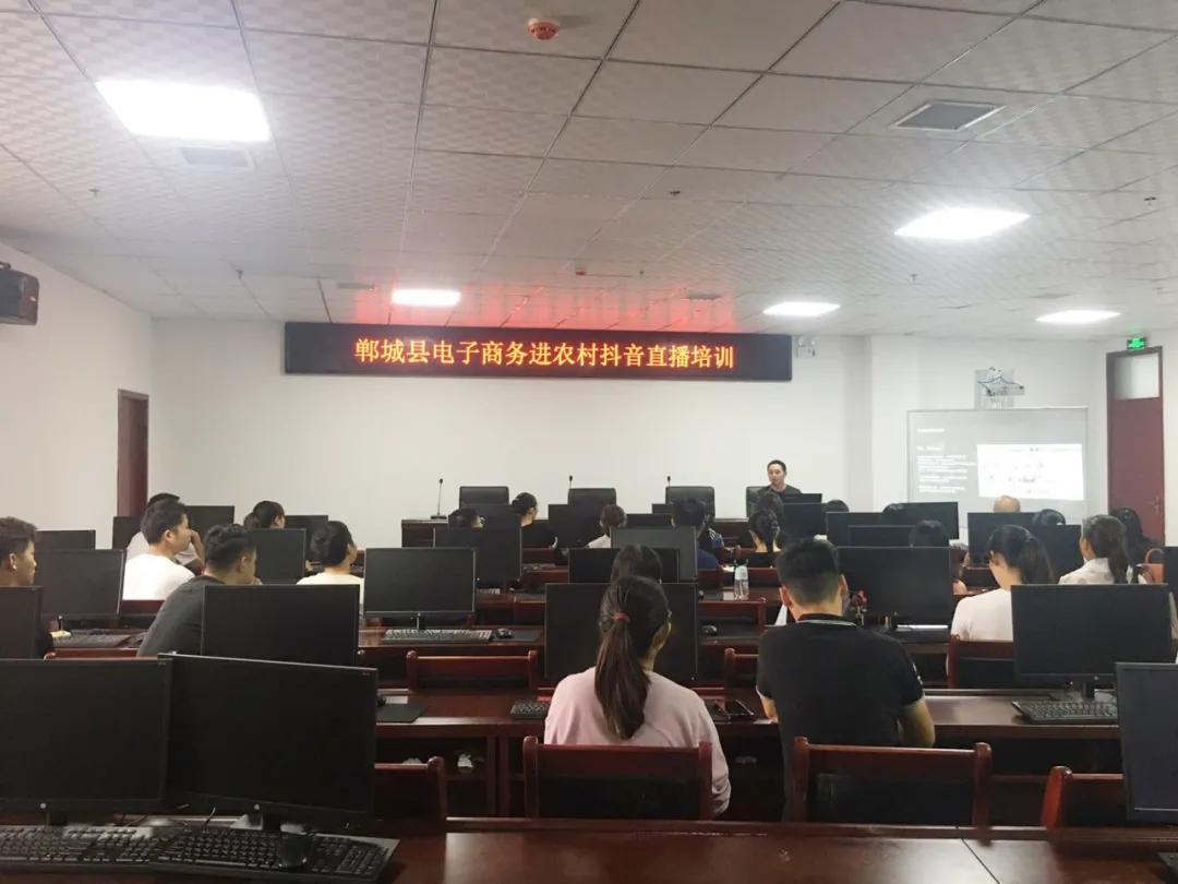 郸城电商公共服务中心举行电子商务进农村抖音直播培训