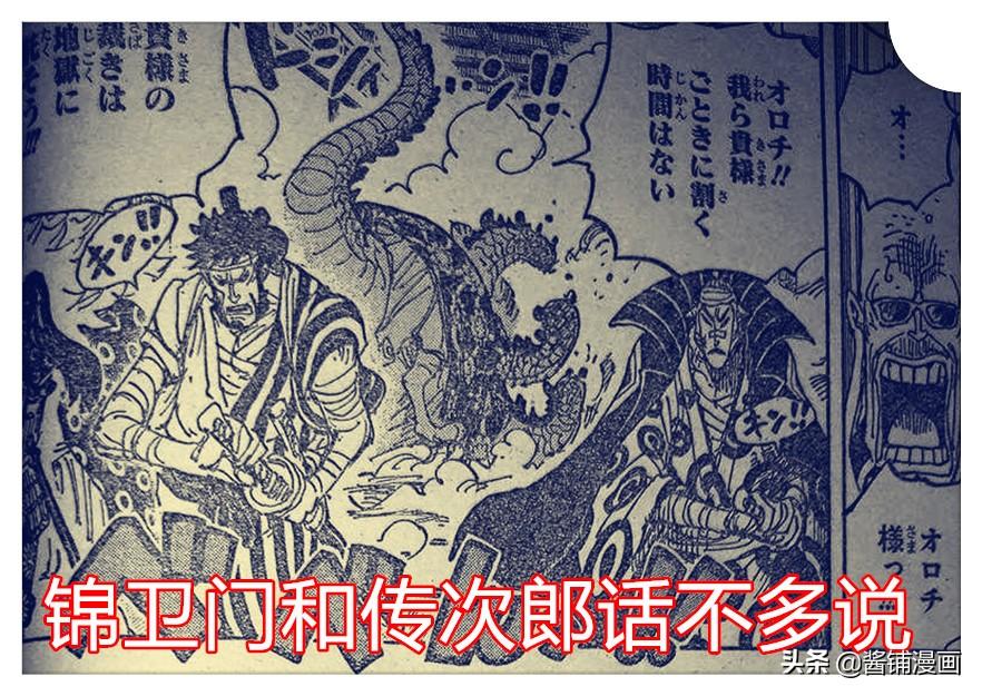 海賊王1009話,大蛇被削六個腦袋且還剩一條命,CP0或救他