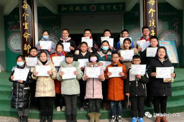 江苏阜宁益林中心小学举行寒假读书活动启动仪式