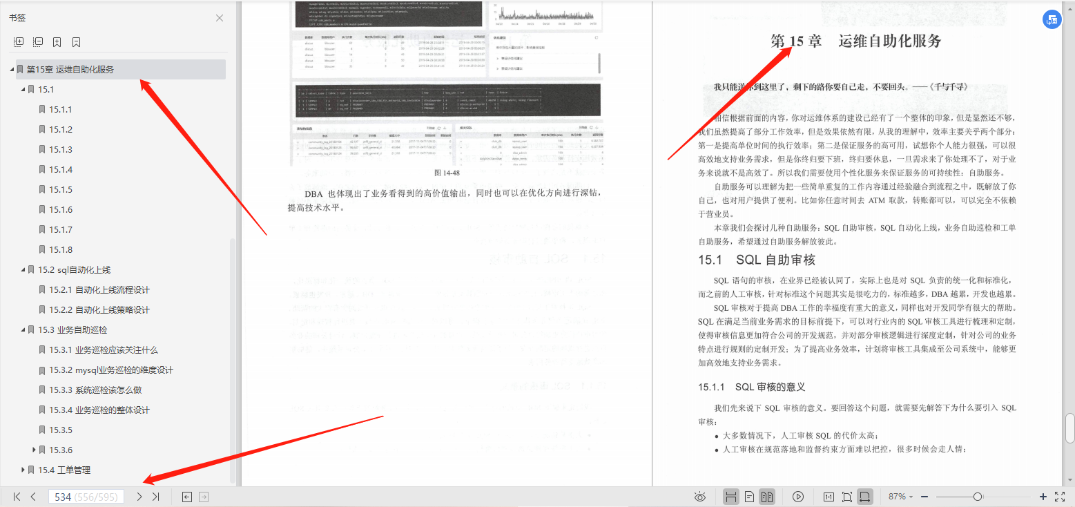 腾讯数据库专家多年运维经验凝聚成简,总结这份595页工作笔记