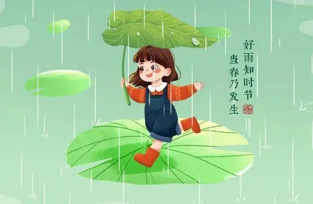 雨水|好雨知时节,当春乃发生