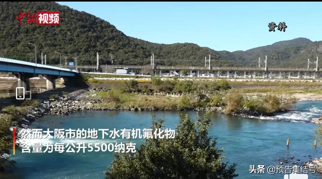 日本21地河流及地下水有机氟化物超标