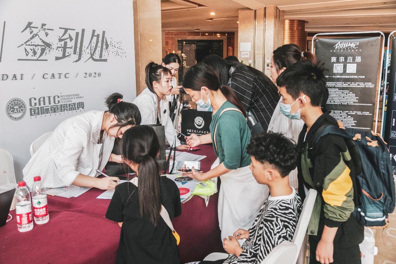2020CATC国际童模盛典浙江横店开幕