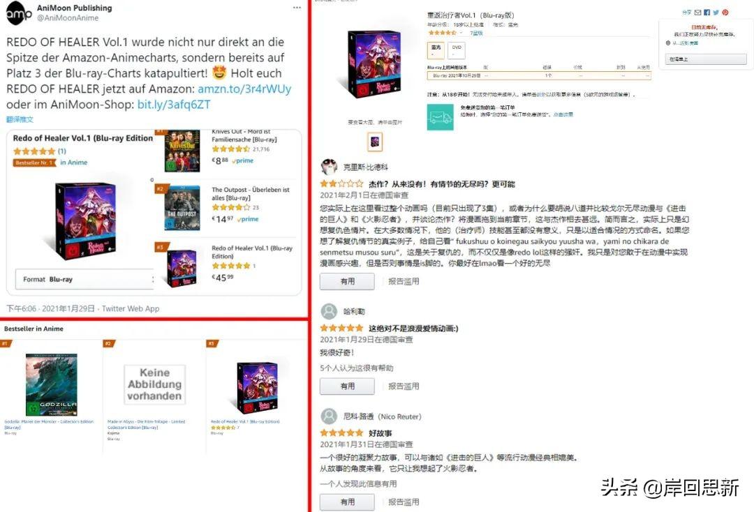 德國禁播的棍勇BD售罄,離第二季不遠,網友表示媲美火影和巨人