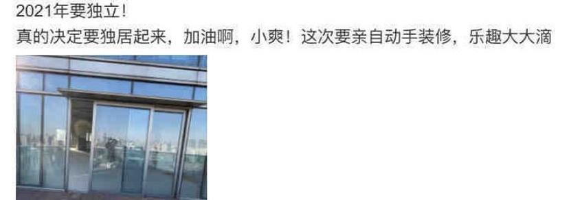 郑爽急售上海豪宅,降价两千万卖出,豪宅的钱依旧不够赔违约金