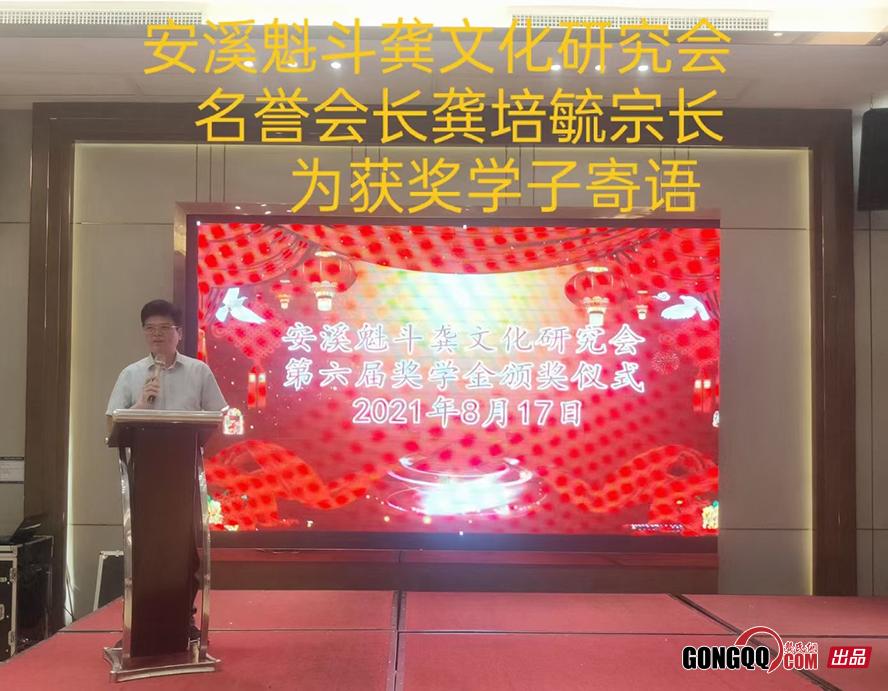 安溪龚氏第六届奖学金颁奖仪式顺利举行