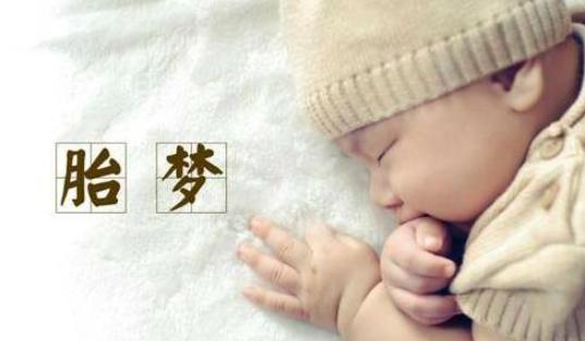 """孕妇""""胎梦""""排行榜,经常出现在你梦里的场景,究竟是何征兆?"""