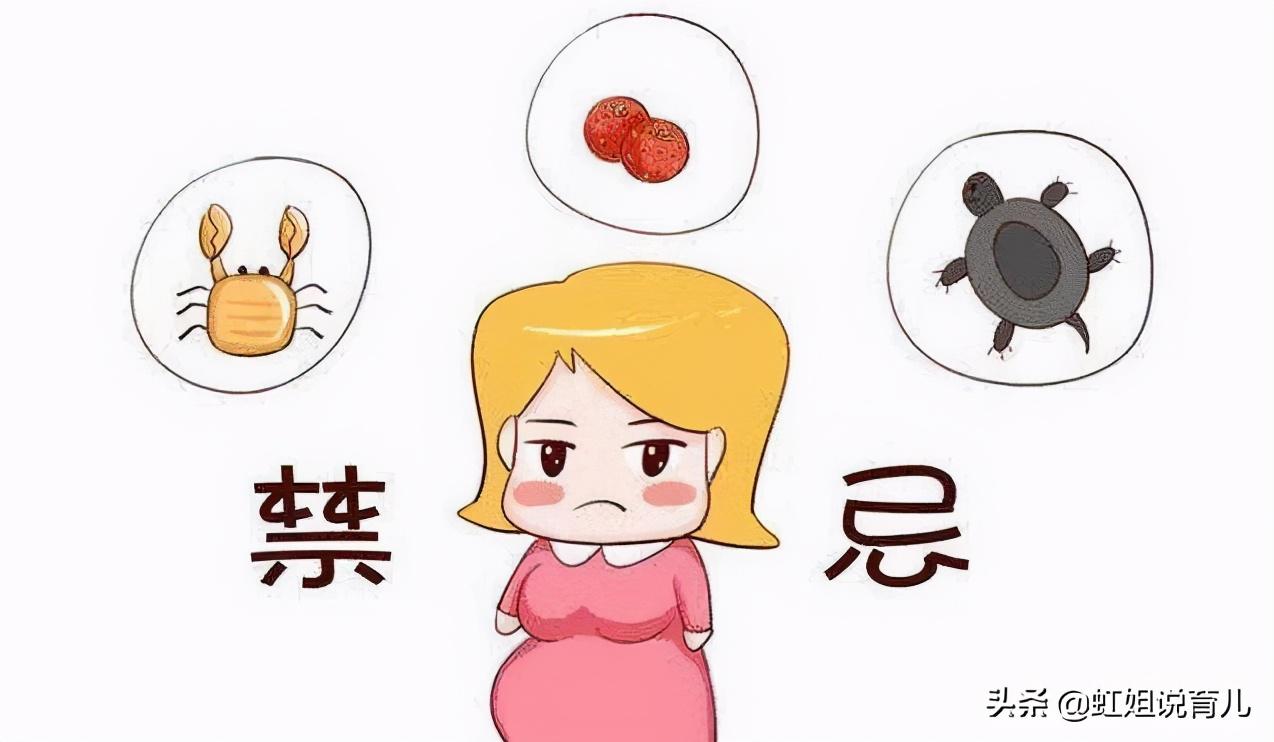 孕中有哪些孕妇是需要少吃更或者是不能吃的东西呢?