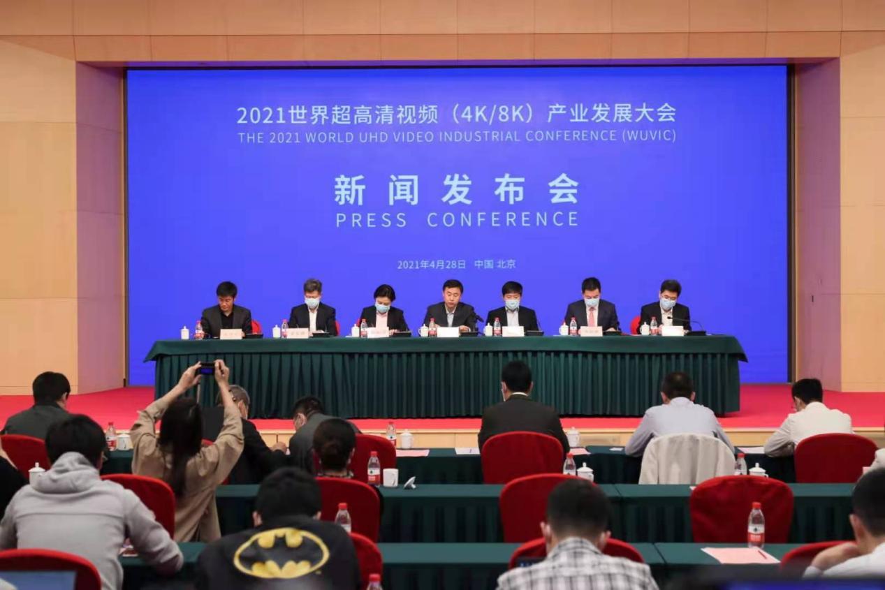2021世界超高清视频(4K/8K)产业发展大会将在广州举行