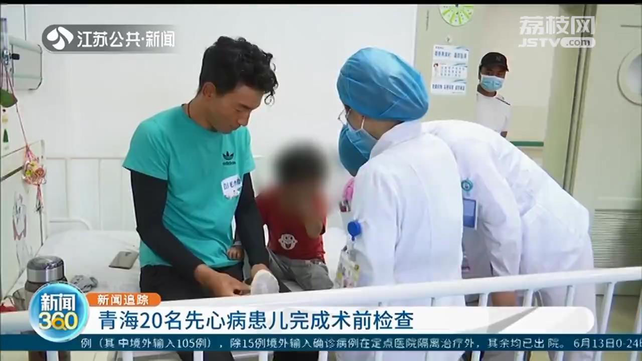 青海20名先心病患儿在南京完成术前检查 结果符合手术适应症