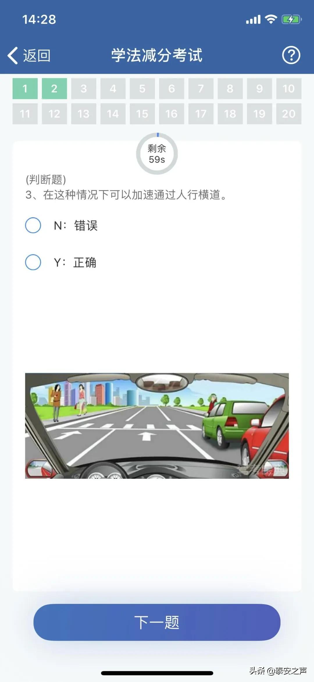 """""""学法减分""""上线,参加网上学习可减免交通违法记分!"""