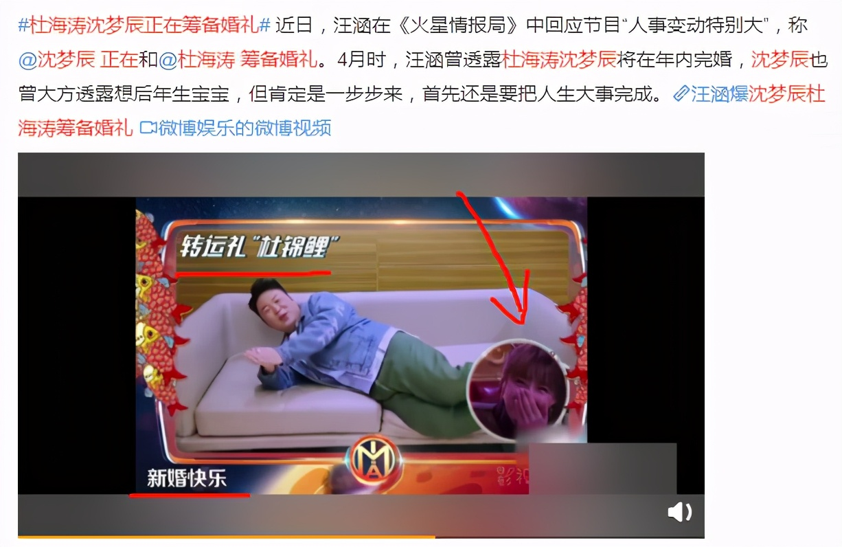 汪涵曝杜海涛沈梦辰正在筹备婚礼,7年恋爱修成正果,年后生娃