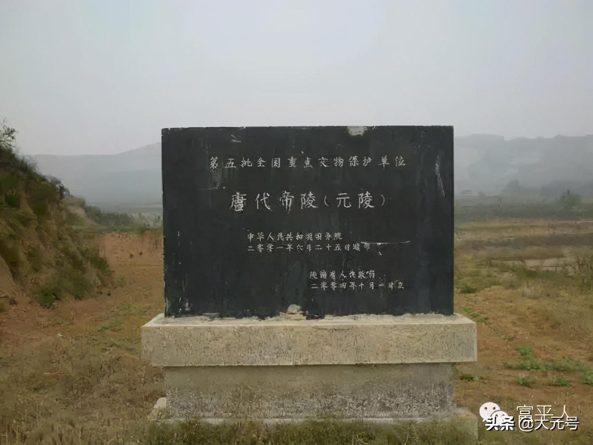 唐代宗李豫元陵