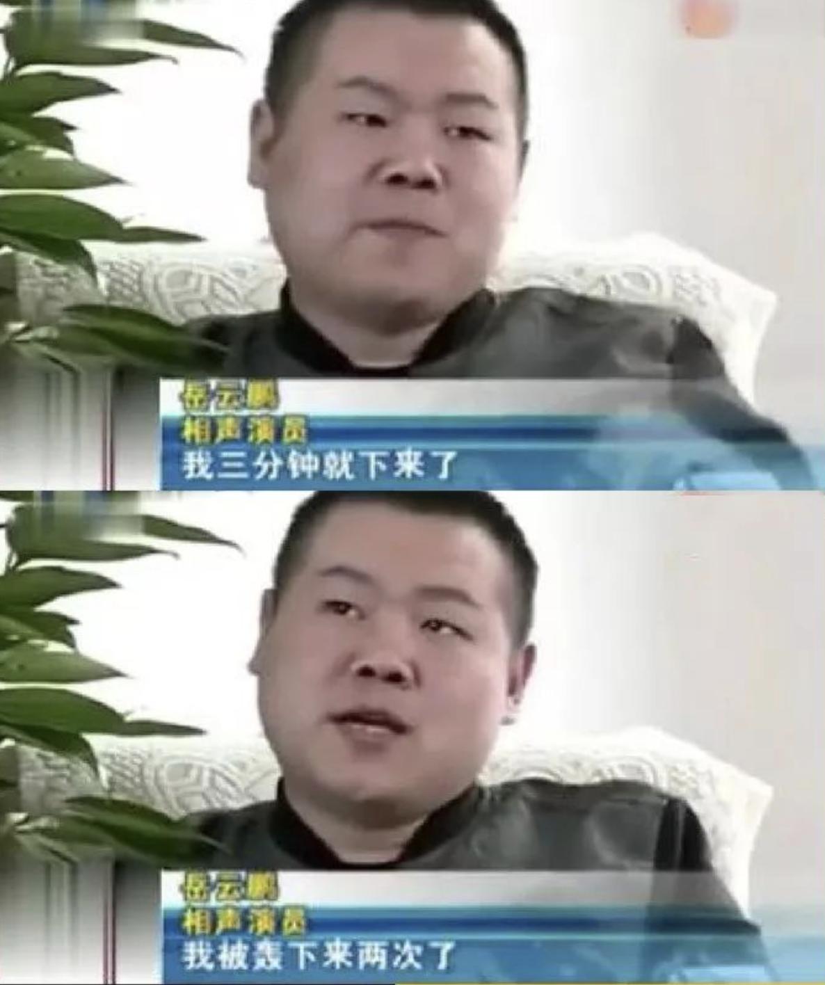 """""""德云一哥""""岳云鹏的悲惨""""上位""""史"""