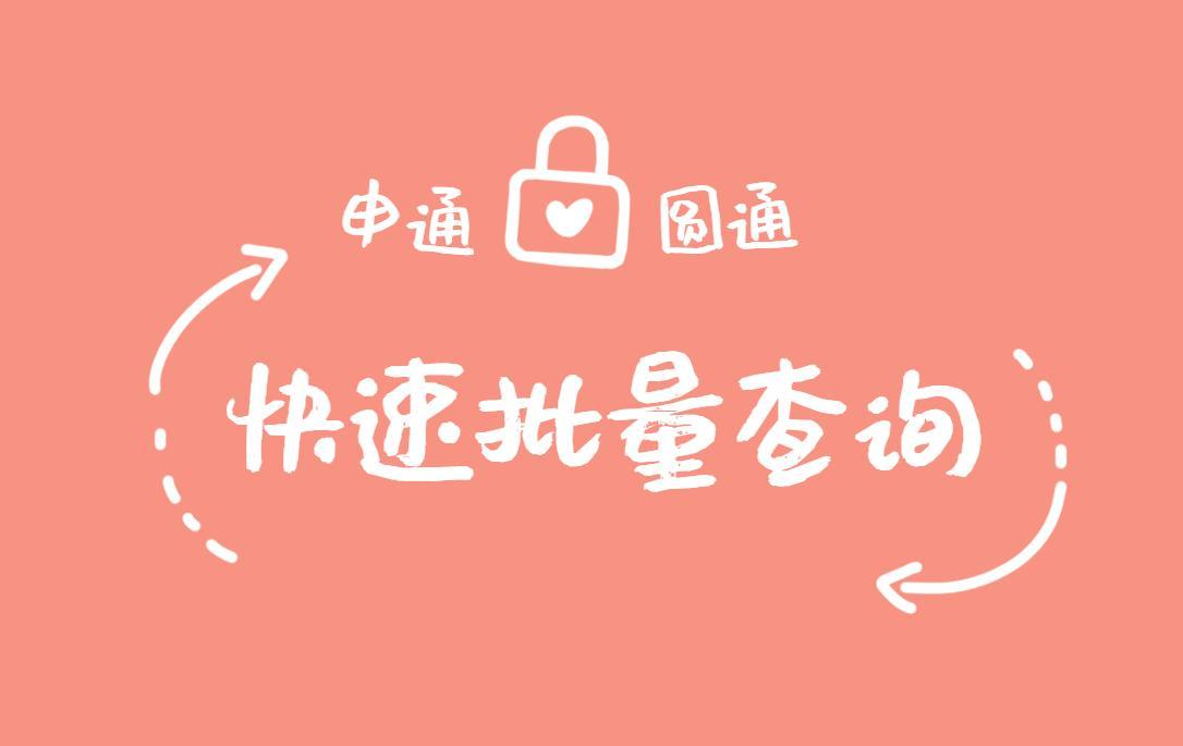 圆通快递单号YT开头,教你批量查询圆通快递!