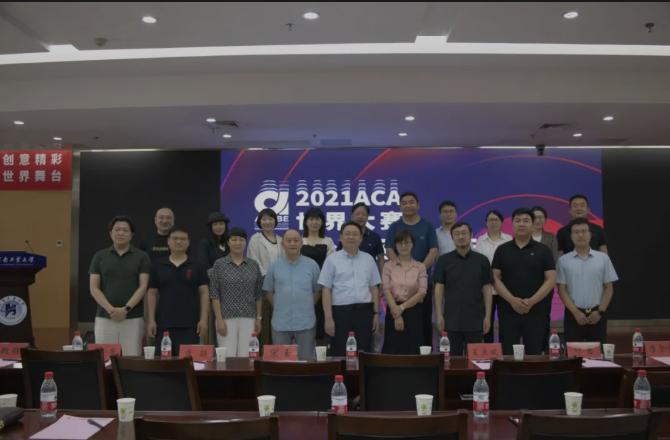"2021 ACA世界大赛""河南分赛区""校园行暨启动会举行"