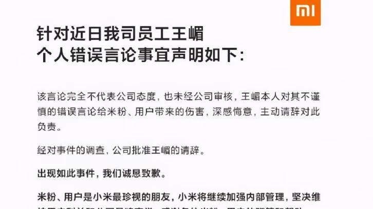 小米高管王嵋:买小米手机的年轻人是屌丝