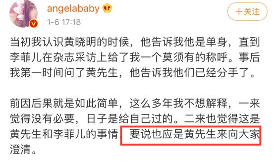 Baby发文否小三传闻,直接叫黄晓明黄先生,称是被李菲儿污蔑