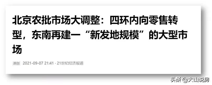 """""""南人北迁"""",北京人口或将""""大回流"""""""