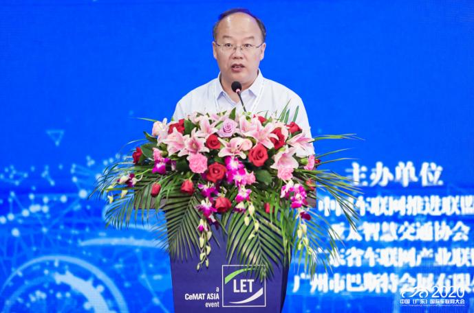 第七届中国(广东)国际车联网大会在穗成功举办