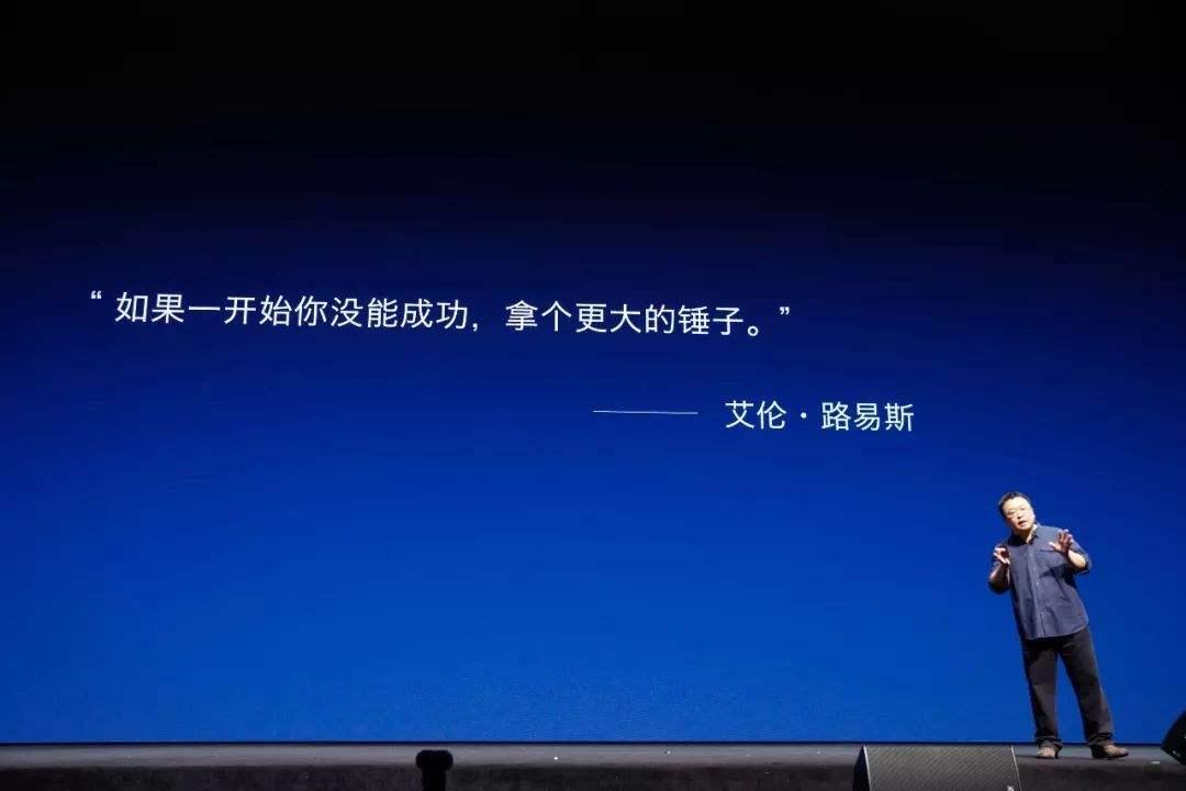 《真还传》,罗永浩说6亿债务还了4亿,中年失败男人的第二春?