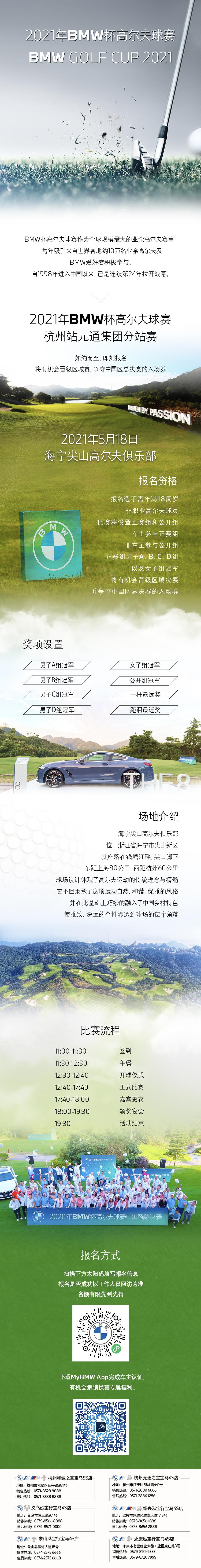 2021年BMW杯高尔夫球赛:元通集团分站赛火热招募中