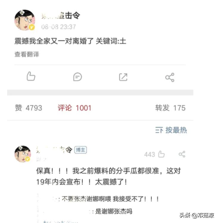 张杰谢娜被传离婚:男人,请不要辜负那个陪你吃苦的女人