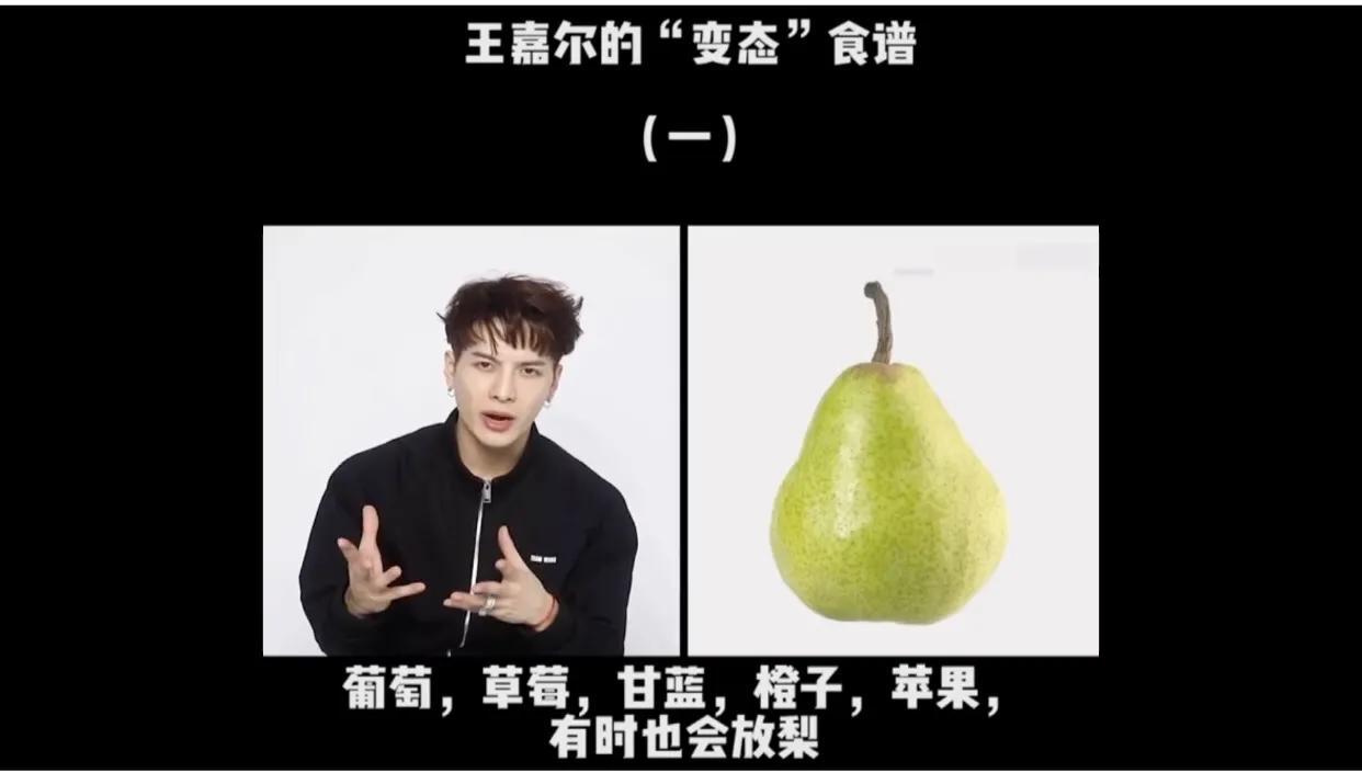 """王嘉尔的""""变态""""食谱"""