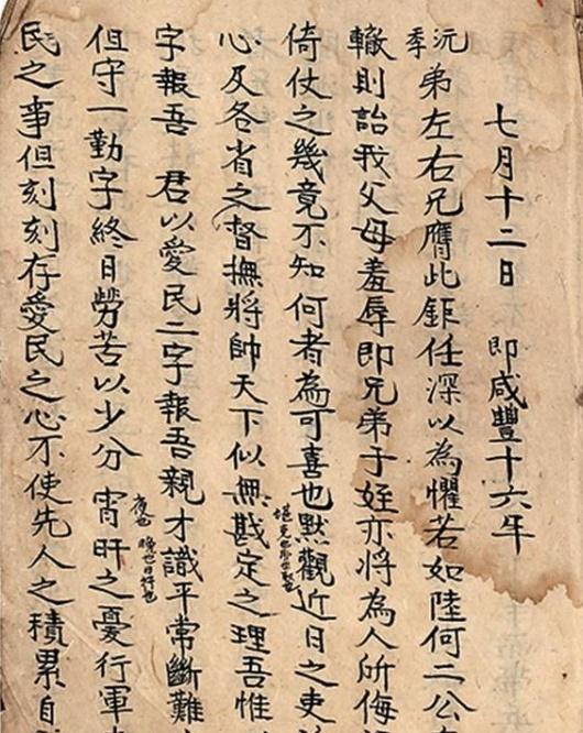 曾国藩进京参加会试,专心做好这件事,成就了以后的人生