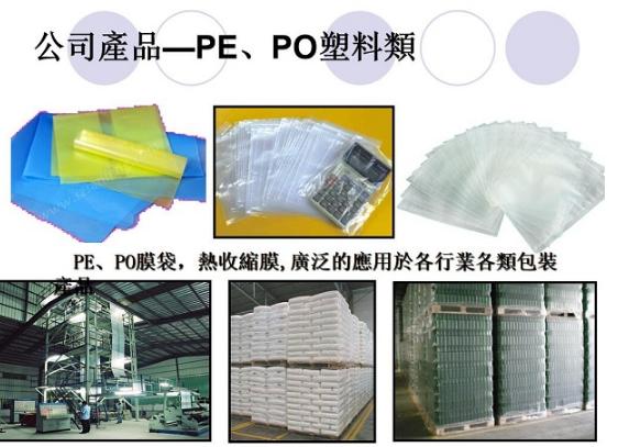 深圳PE防静电膜性能特点你了解吗