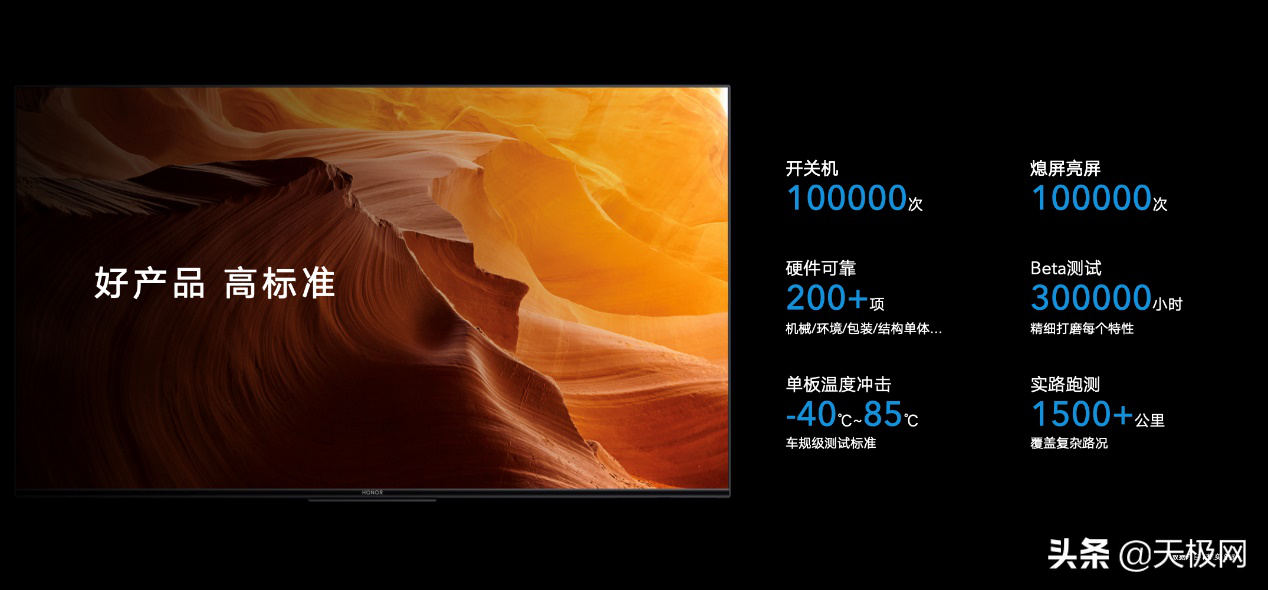 2299元起荣耀智慧屏X1系列发布,领衔荣耀智慧生活全线升级