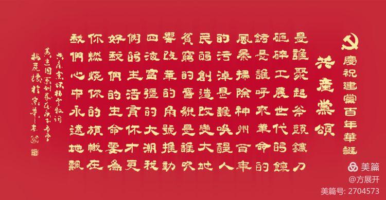 《共产党颂》贺党百岁华诞