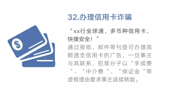 48种常见电信网络诈骗手法