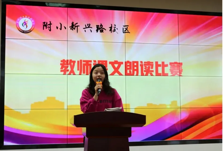 江苏阜师附小新兴路校区举办教师课文朗读比赛