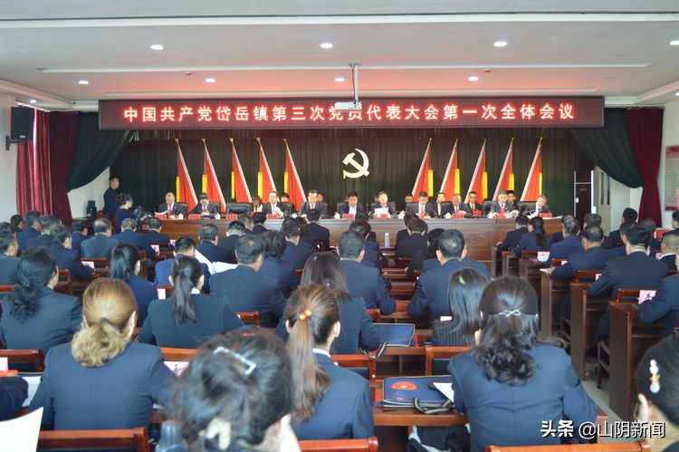 中國共產黨岱岳鎮第三次黨員代表大會勝利召開