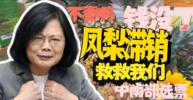 凤梨禁令后,台当局呼吁应对严峻挑战,大陆网友:这就挑战了吗