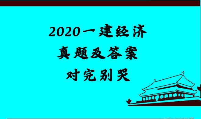 来对答案!2020年最新一建经济真题解析新鲜出炉