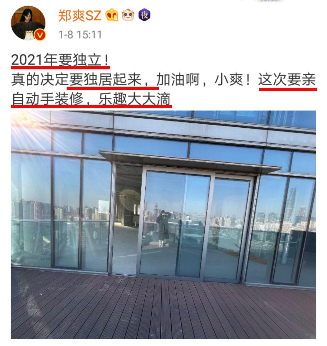 郑爽晒豪宅称要独居,看完位置网友不淡定,其实这是她第三套豪宅