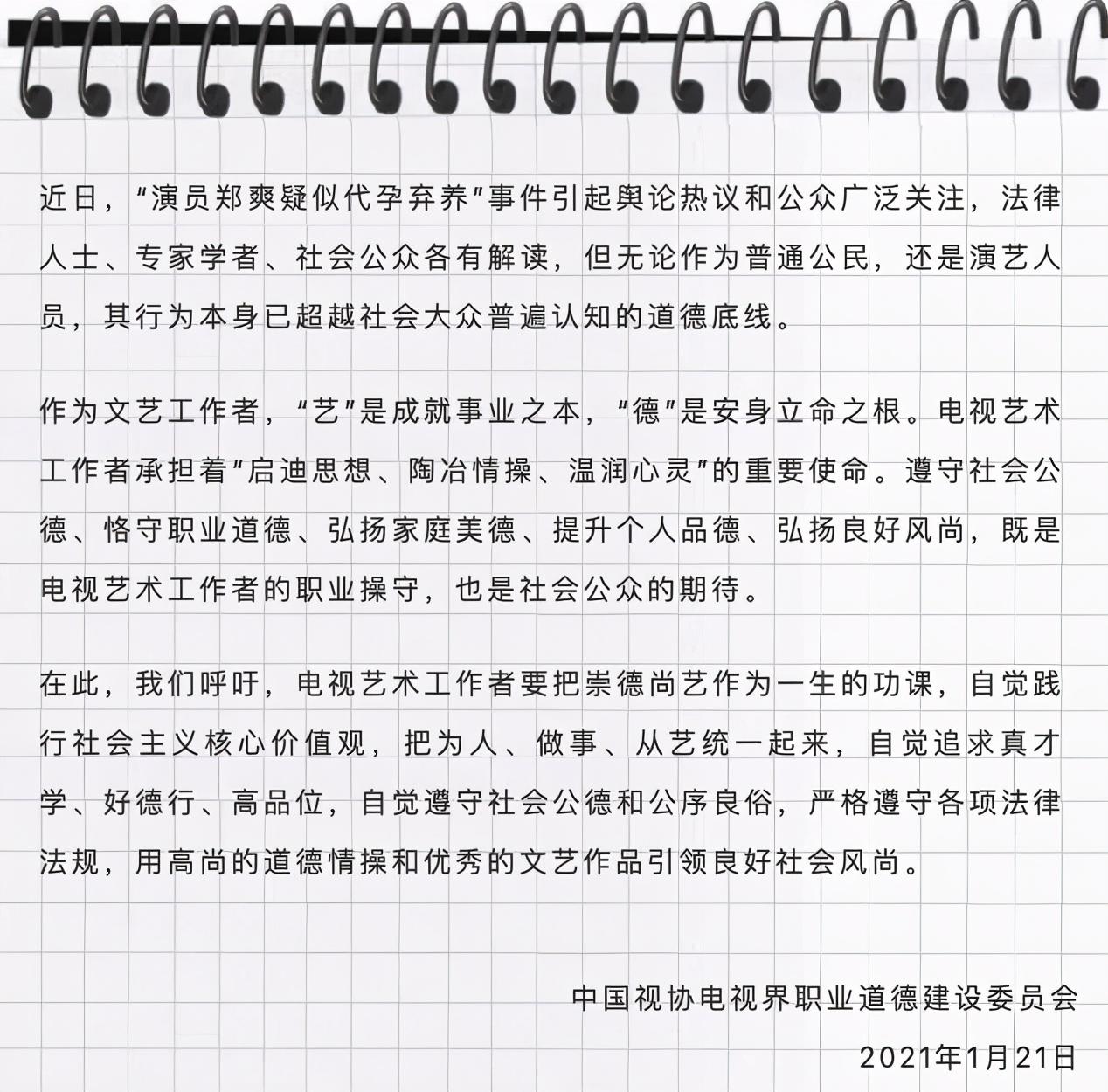 中国视协称郑爽超越道德底线!评论区不再只是指责郑爽一人