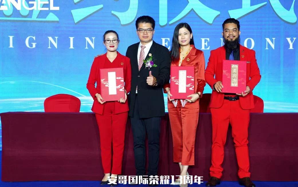 和衷共济,共襄伟业!安哥国际荣耀13周年盛典于中国昆明召开
