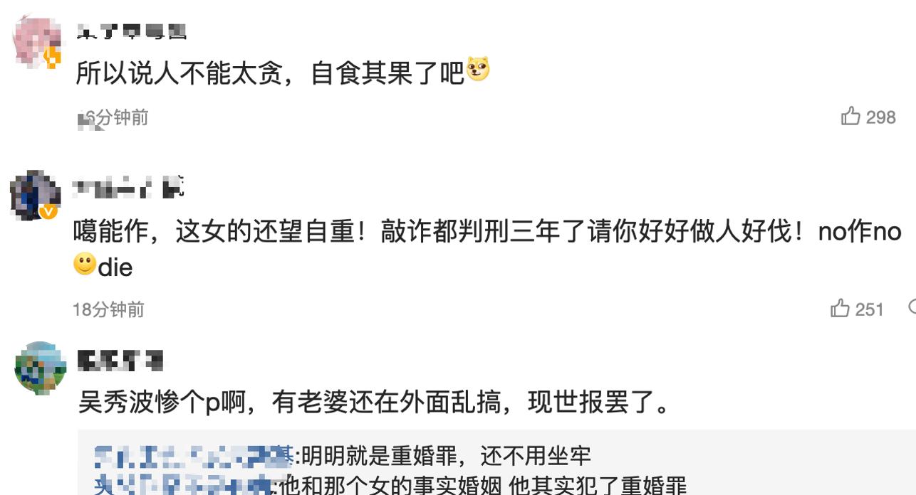 曝吴秀波不再从事演员职业!因勒索他几千万的小三?动态疑证实
