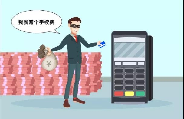 拒绝非法使用信用卡进行套现