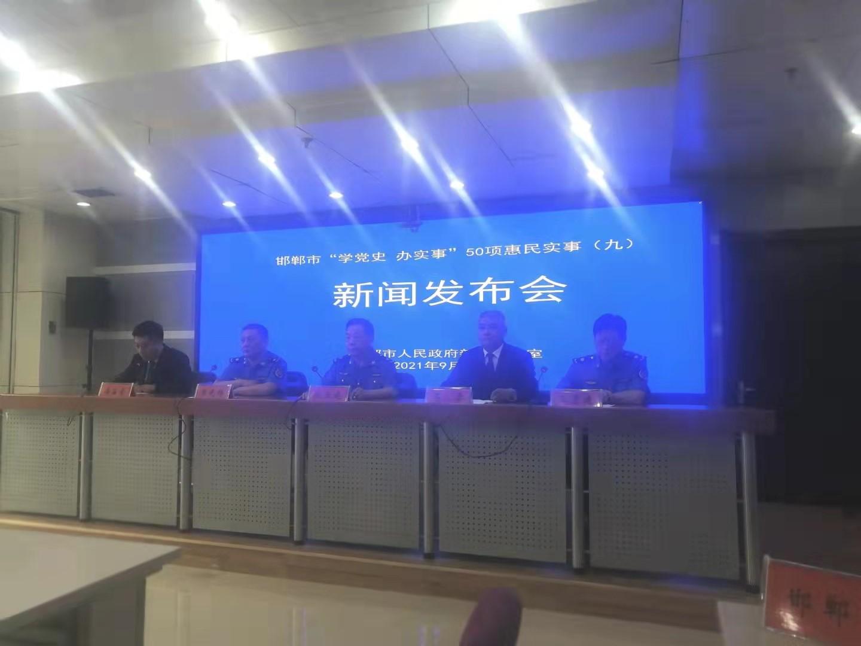 邯鄲市召開惠民實事系列第九場新聞發布會——城市環境狀況改善,城區精細化管理水平大幅提升