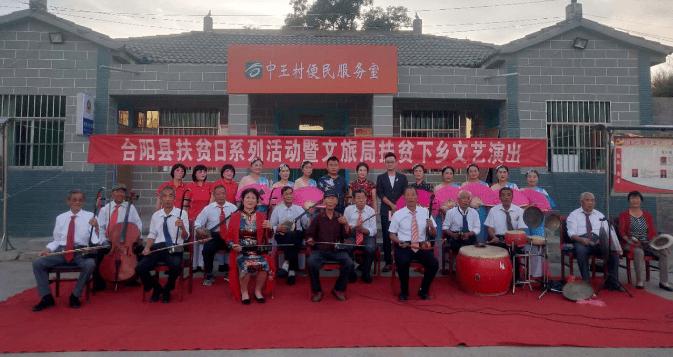 合阳县2020年文化扶贫下乡活动拉开帷幕