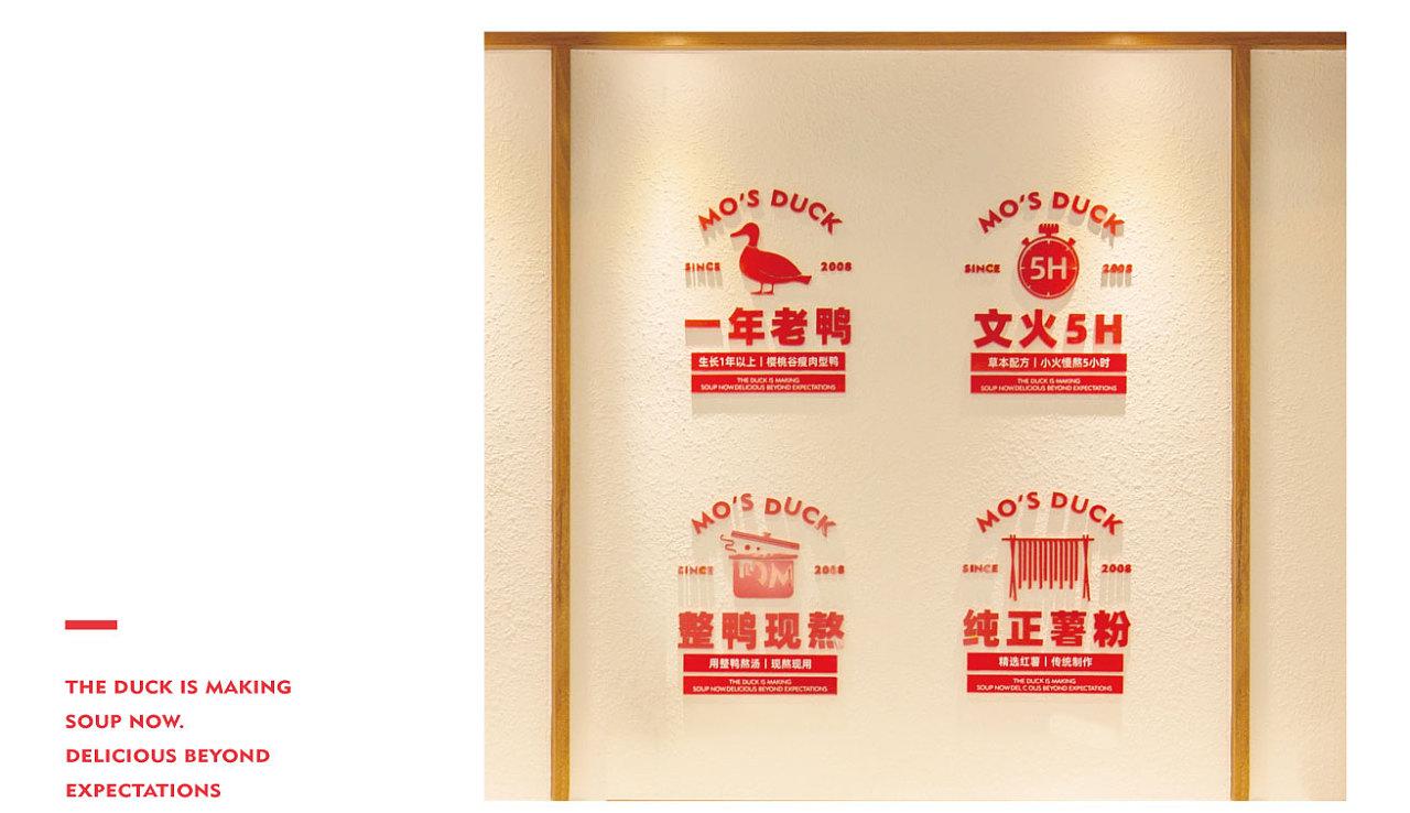 """南京市井小吃鸭血粉丝汤,设计后吃出""""高品质""""新鲜感"""