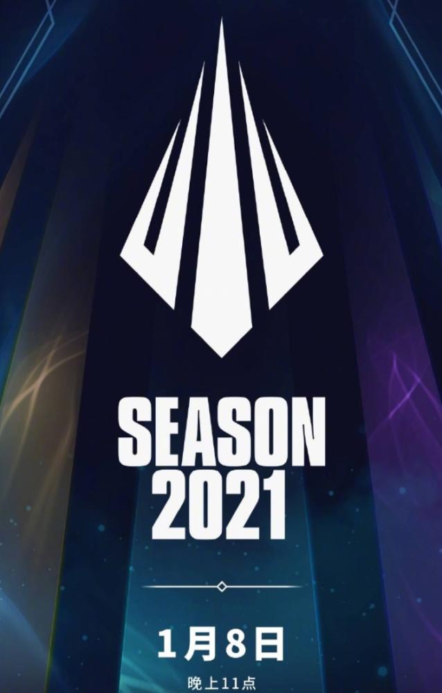 英雄联盟S11新赛季即将开启