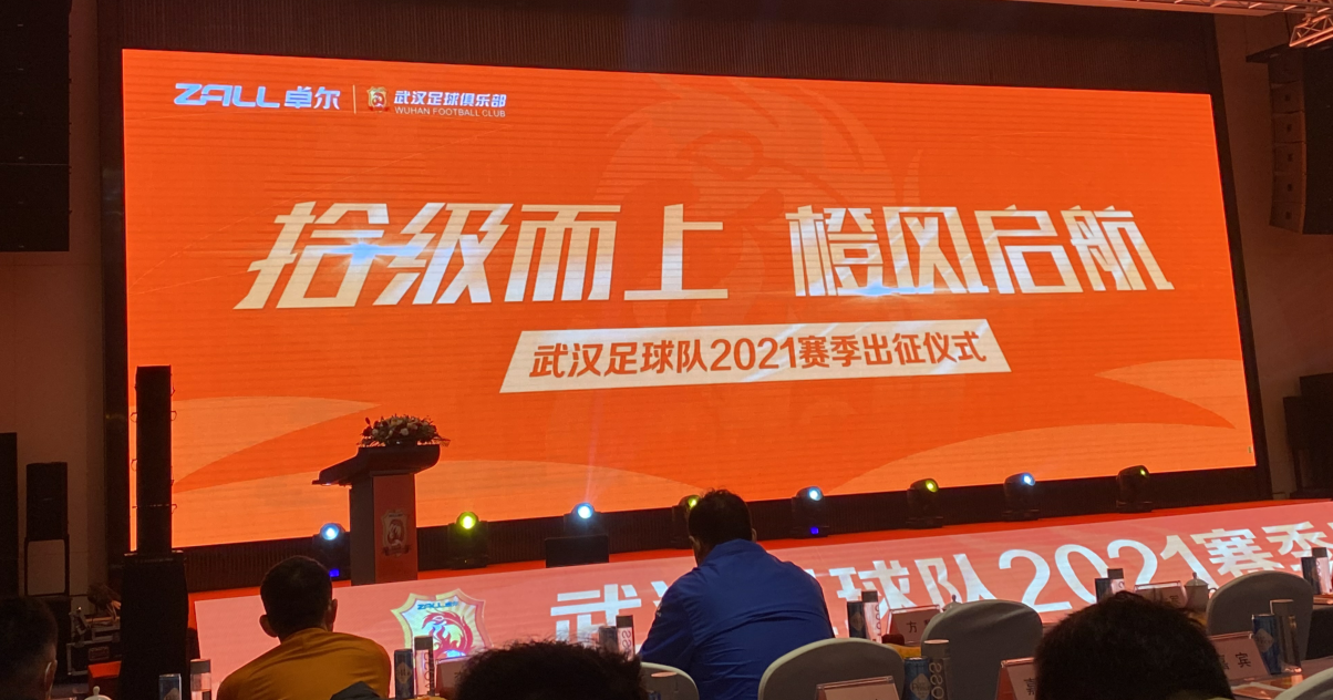 2021中超新赛季,武汉队出发啦