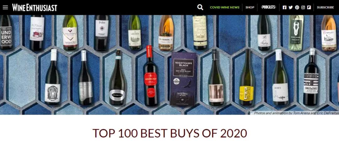 2020最值得購買葡萄酒榜單TOP100出爐