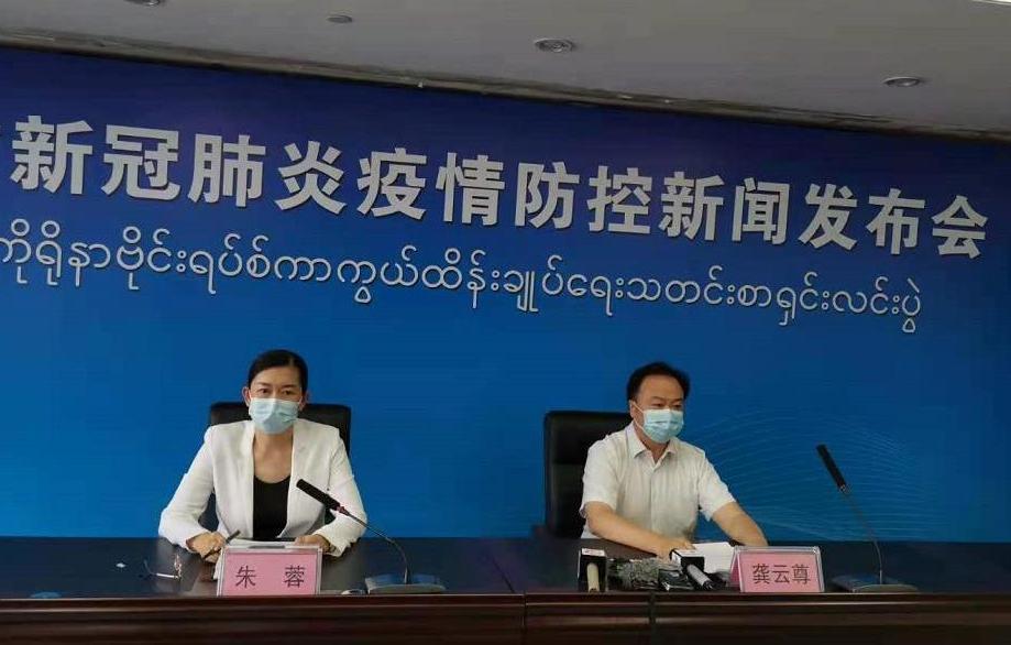 云南瑞丽疫情新冠肺炎病毒或从缅甸输入 未发现变异情况