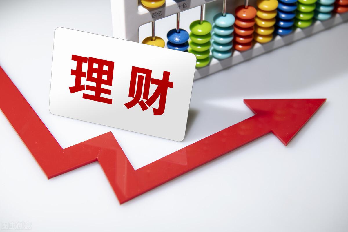 当下行情,购买什么理财能稳稳赚钱? 养生常识 第2张